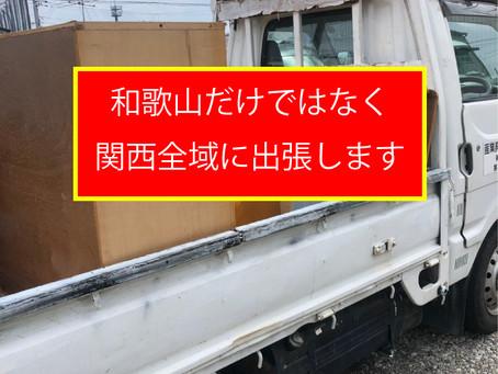 和歌山だけではなく、関西全域に出張します!