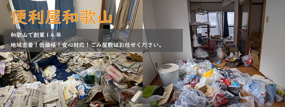 ごみ屋敷テンプレート.jpg