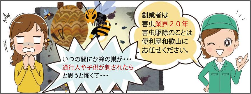 和歌山県内の害虫・害獣駆除の画像
