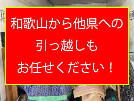 和歌山から他県への引っ越しもお任せください!