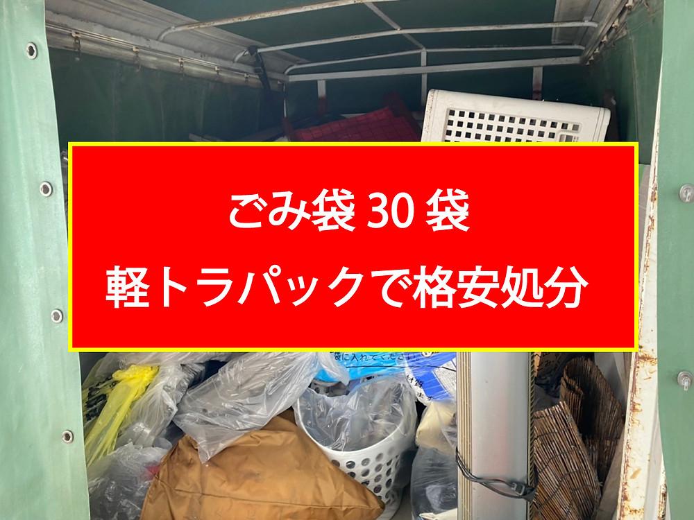 ごみ袋30袋、軽トラパックで格安処分