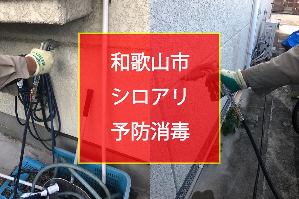 和歌山市 シロアリ予防消毒