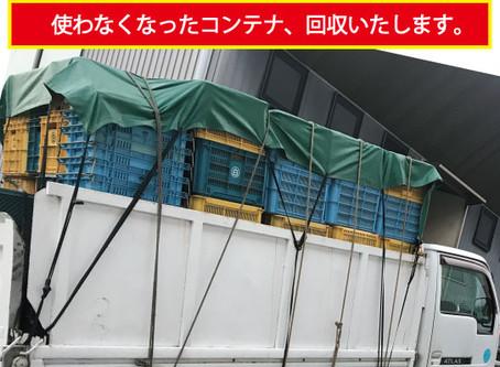 【有田市】農家様より使わなくなったコンテナ回収しました。