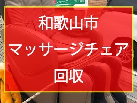 和歌山市 マッサージチェア回収