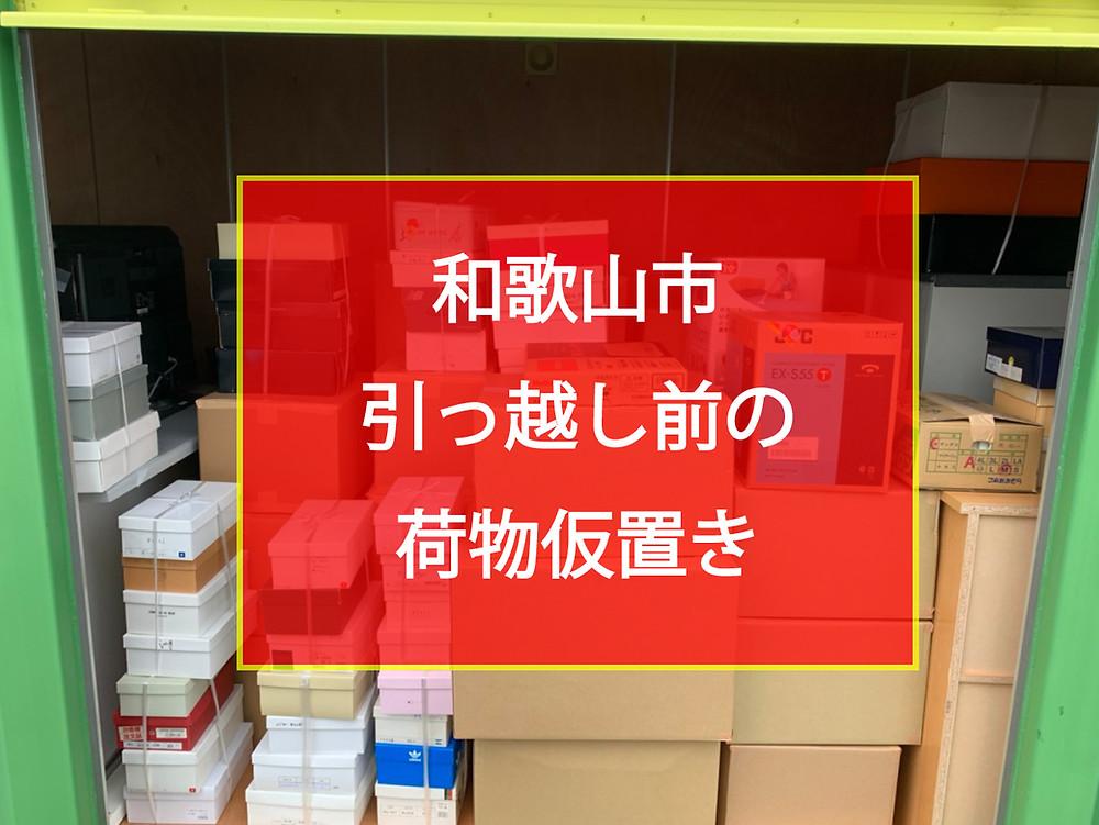和歌山市 引っ越し前の荷物仮置き