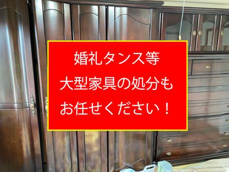 婚礼タンス等大型家具の処分もお任せください!