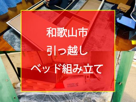 和歌山市 引っ越し ベッド組み立て