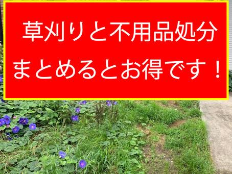 草刈りと不用品処分、まとめるとお得です!