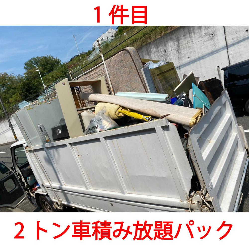 和歌山市 2トン車積み放題パック