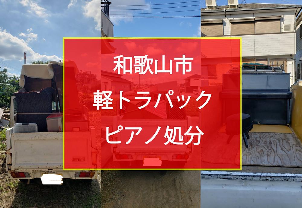 和歌山市 軽トラパック ピアノ処分