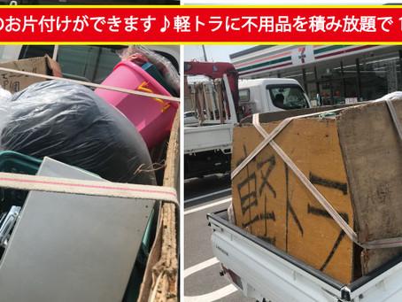 和歌山市内で不用品回収を行いました。