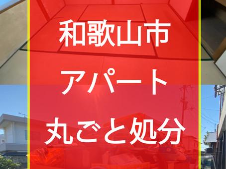 和歌山市 アパート丸ごと処分