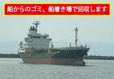 船舶からの生活ごみ、不用品回収