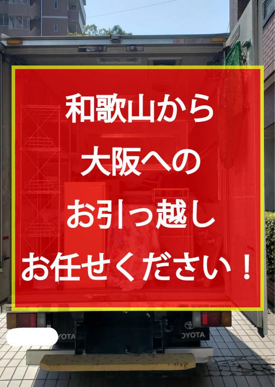 和歌山から大阪へのお引っ越しお任せください!