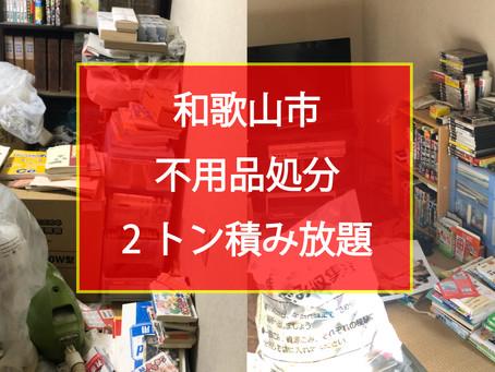 和歌山市 不用品処分 2トン積み放題