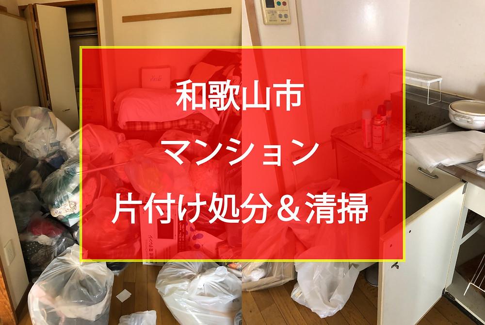 和歌山市 マンション片付け処分&清掃