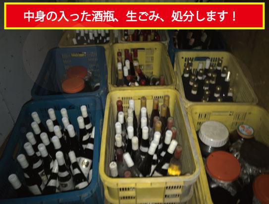 ワインや梅干し瓶などの液体ゴミ回収事例