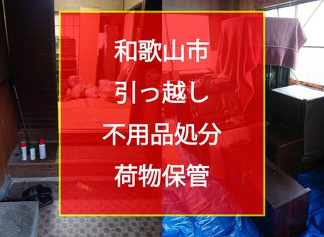 和歌山市 引っ越し・不用品処分・荷物保管