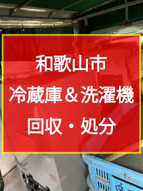 和歌山市 冷蔵庫 洗濯機 回収 処分