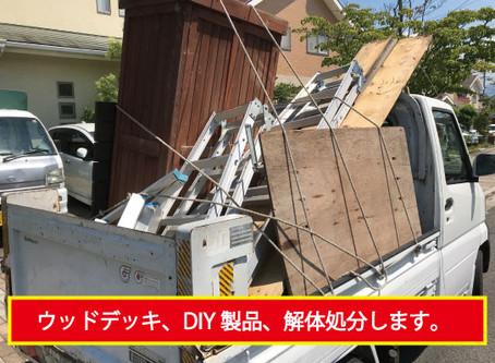 【白蟻予防にも】ウッドデッキ、野外のDIY製品、小屋など解体処分します。