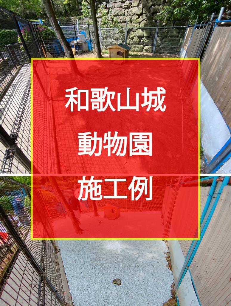 和歌山城動物園 施工例