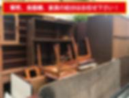 家具、食器棚処分