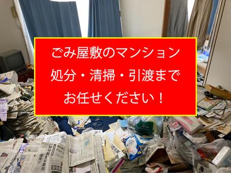 ごみ屋敷のマンション処分・清掃・引渡までお任せください!