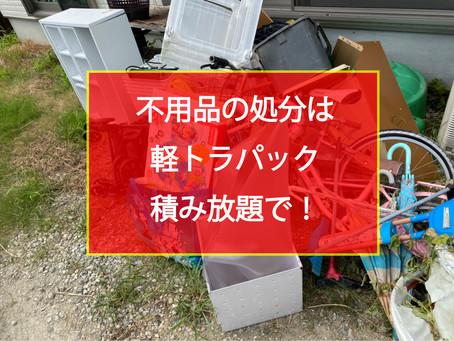 不用品の処分は軽トラパック積み放題で!