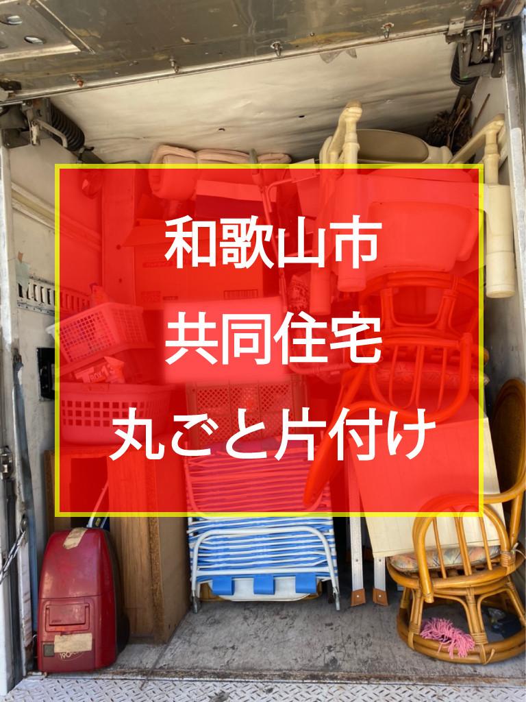 和歌山市 共同住宅 丸ごと片付け