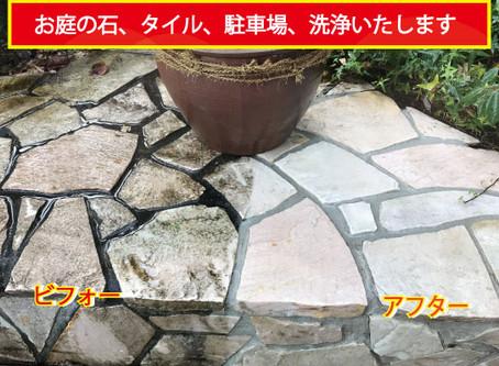 【高圧洗浄】お庭の石、タイル、駐車場、掃除します!