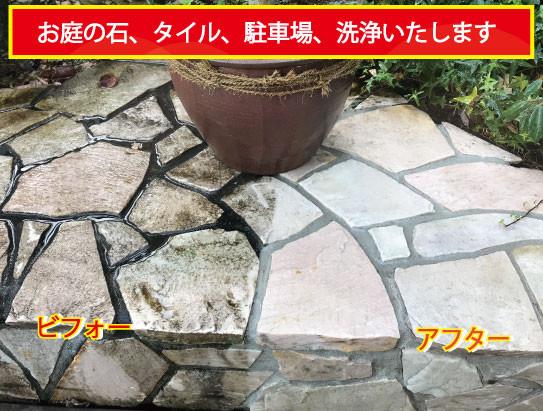 庭石、タイル、玄関、駐車場の清掃