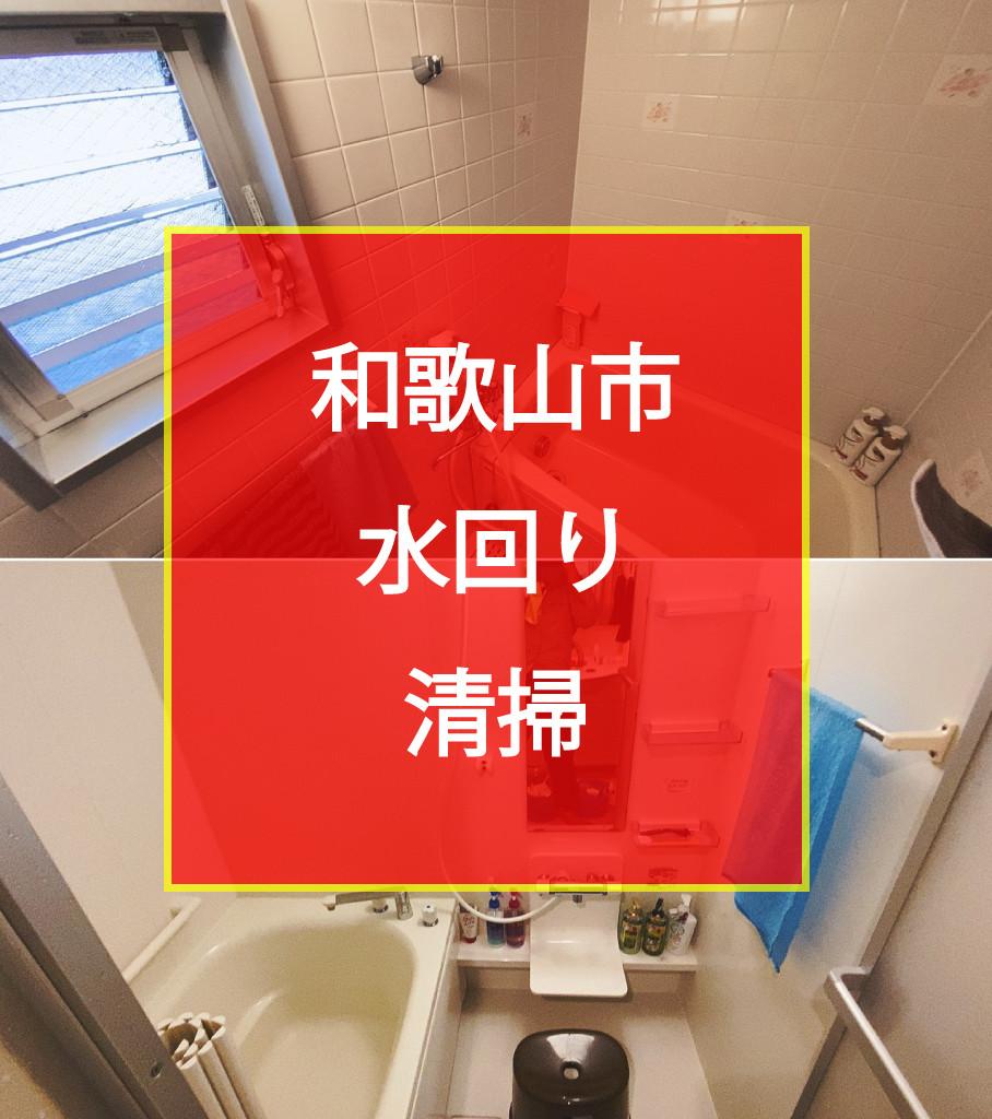 和歌山市 水回り 清掃