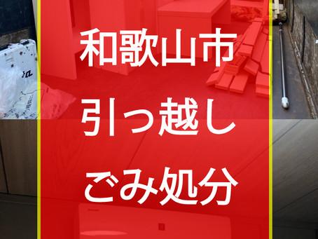 和歌山市 引っ越し、ごみ処分