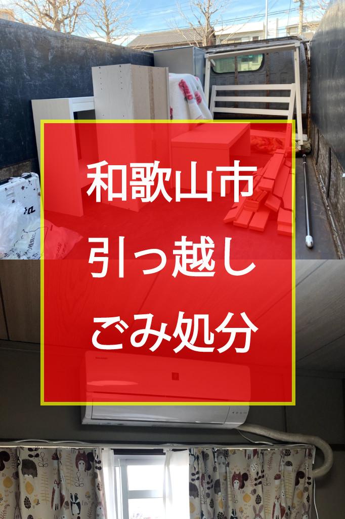 和歌山市 引っ越し ごみ処分