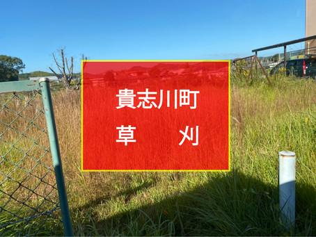 貴志川町 草刈