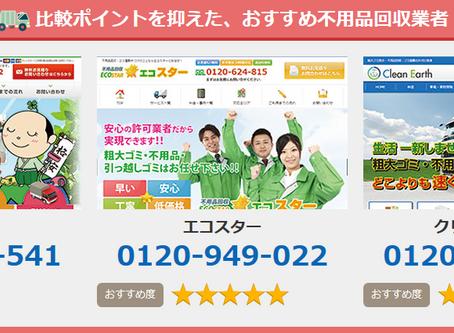 不用品回収業者選びは絶対に比較サイトを使ってはいけない理由