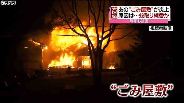 ごみ屋敷が炎上、火事