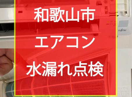 和歌山市 エアコン水漏れ点検