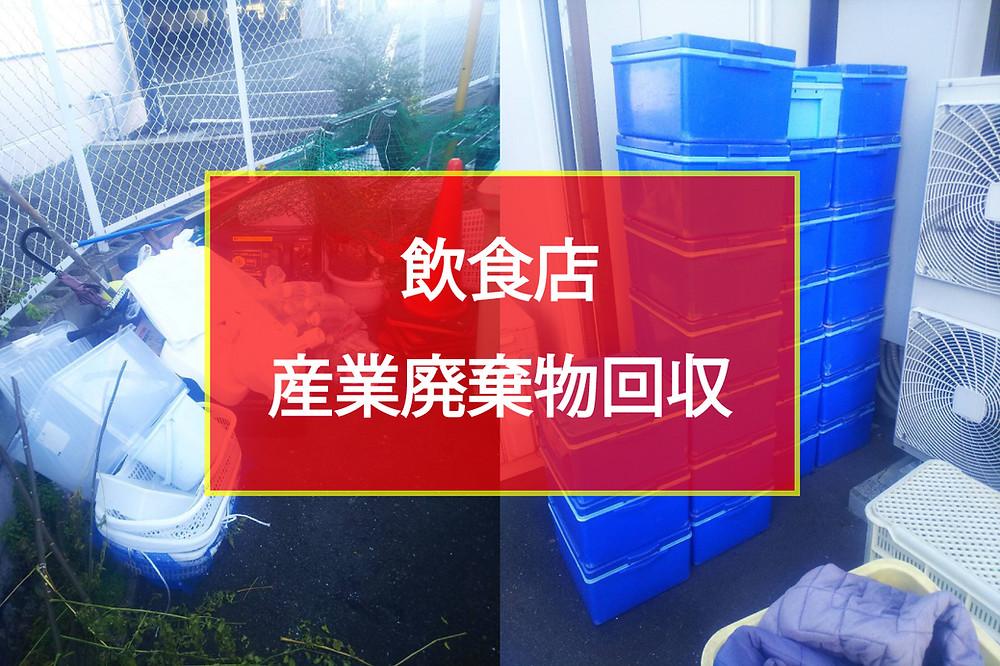 和歌山 飲食店 産業廃棄物回収