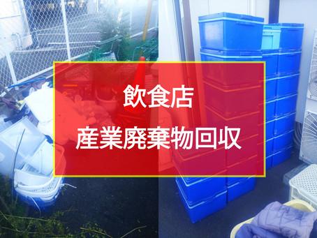 飲食店 産業廃棄物回収