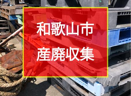和歌山市 産廃収集