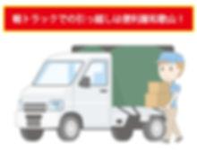 和歌山の軽トラック引っ越し