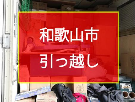 和歌山市 引っ越し