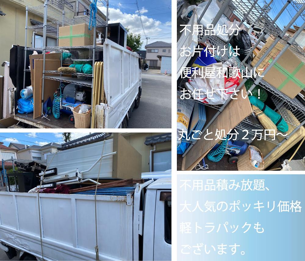 不用品処分、不用品回収、和歌山市、軽トラ