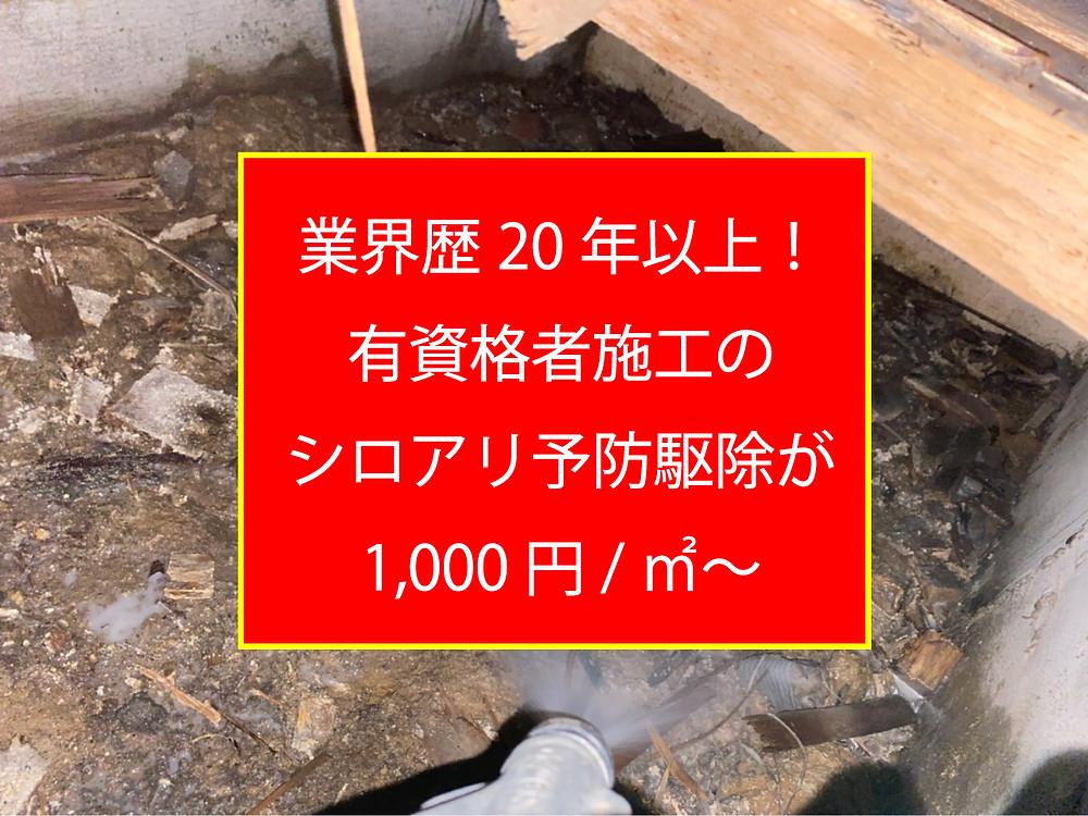 業界歴20年以上!有資格者施工のシロアリ予防駆除が1,000円/㎡~