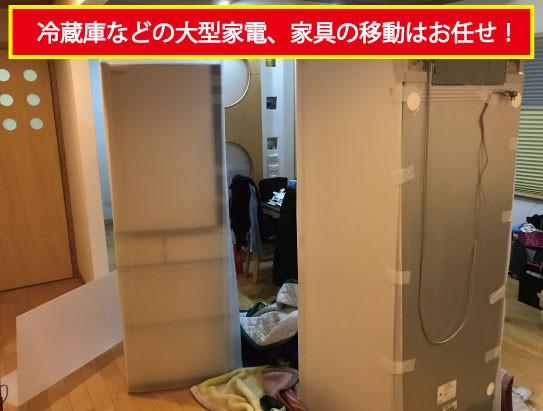 冷蔵庫、ドラム洗濯機の引っ越し風景