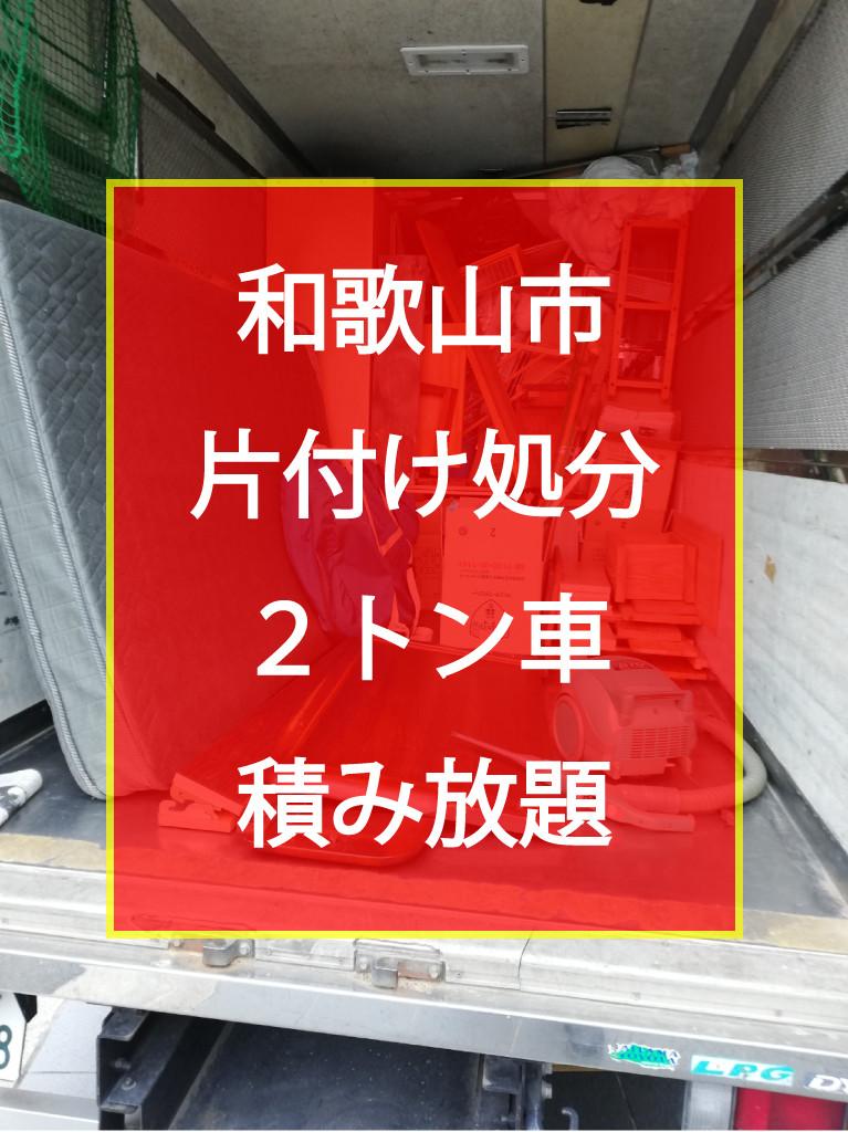 和歌山市 片付け処分 2トン車積み放題