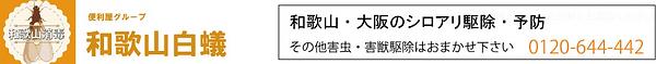 和歌山白蟻:和歌山、大阪のシロアリ駆除・予防