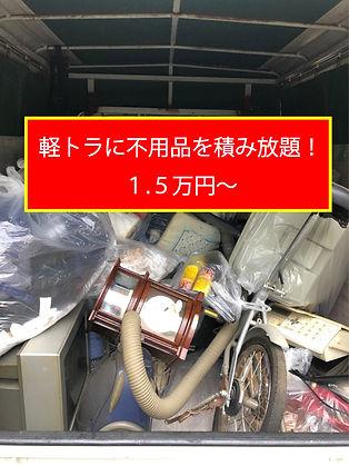 軽トラに不用品を積み放題!1.5万円~.jpg