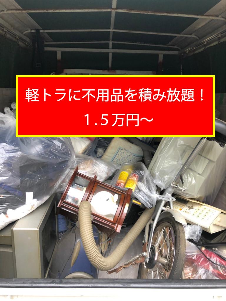 軽トラに不用品を積み放題!1.5万円~